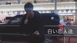 三浦風雅・°☆.。.:*・°☆ 2019.3.23 新宿路上ライブ 『白い恋人達 / 桑田...