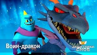 Защитники снов - Воин-дракон. Анимационный сериал для детей. Серия 46