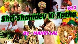 Shri Shanidev Ki Katha Part-2 | Lord Shanidev Katha | by Mangi Lal | Rajasthani