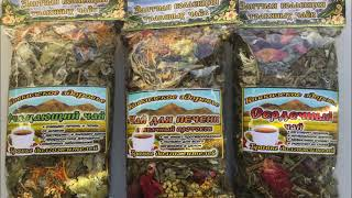 Лекарственные травы и травяные сборы для похудения Gornie-travi.ru