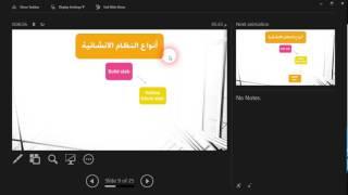 دبلومة التصميم الإنشائي - م. عمرو ربيع - شركة أبك (2017) (1-5)