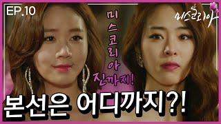 [미스코리아] EP.10 - 본선은 어디까지?!