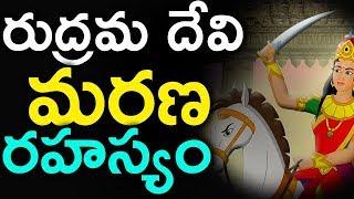 Rani Rudrama devi death mystery... Taja 30