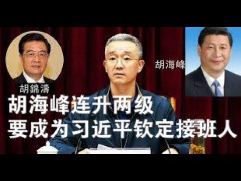 政论:胡海峰连升两级,要成为习近平钦定接班人(3/11)