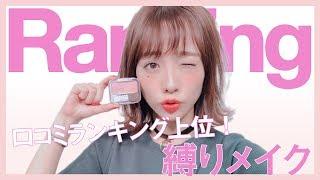 【話題】口コミランキング上位のコスメだけで縛りメイクしてみた! 前田希美 検索動画 3