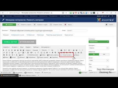Условия показа фрагментов контента - плагин Conditional Content Joomla 3