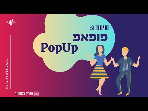 שיעור 9: איך לבנות פופאפ קופץ באתר - PopUp - מדריך אלמנטור למתחילות 2020 - קואליטי ווב