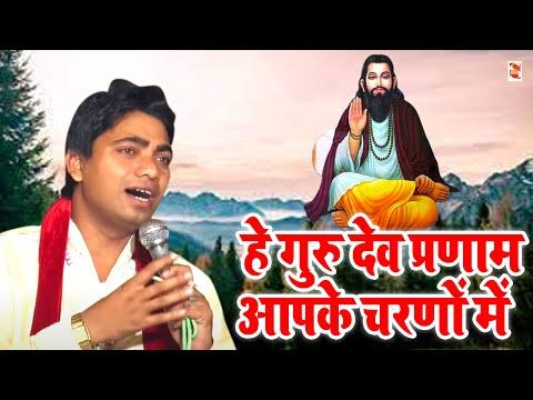 हे गुरु देव प्रणाम आपके चरणों में | Saare Teerath | Ravinder Khalor | Shakti Music