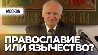 Православие или язычество? (Шереметьево, 2013.12.15) — Осипов А.И.