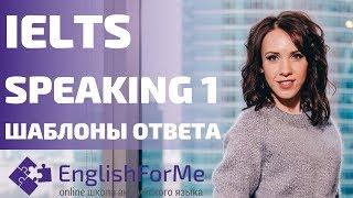 IELTS Speaking 1. Шаблоны и примеры ответов для #IELTS от EngForMe