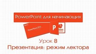 PowerPoint для начинающих. Урок 8: Презентация: режим лектора