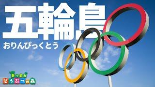 オリンピックを再現した五輪島【あつ森】