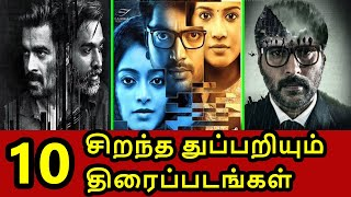 Top 10 Detective movies in Tamil Cinema   Tamil Zone   Tamil Cinema   இந்த படங்களை மிஸ் பண்ணிடாதீங்க