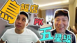 負5星級鳥飯店 PK對決 5星級豪華酒店 | 上海艾美酒店 旅遊住這個也太爽了 「台灣人行大陸」