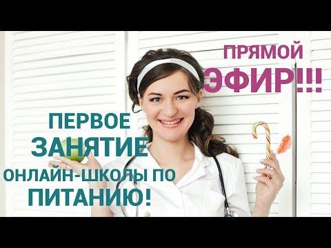 Прямой эфир! Онлайн-школа по здоровому питанию и снижению веса