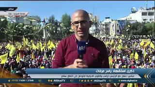 مراسل الغد: فتح تحتشد بالآلاف في ساحة السرايا بغزة لإحياء ذكرى استشهاد ياسر عرفات