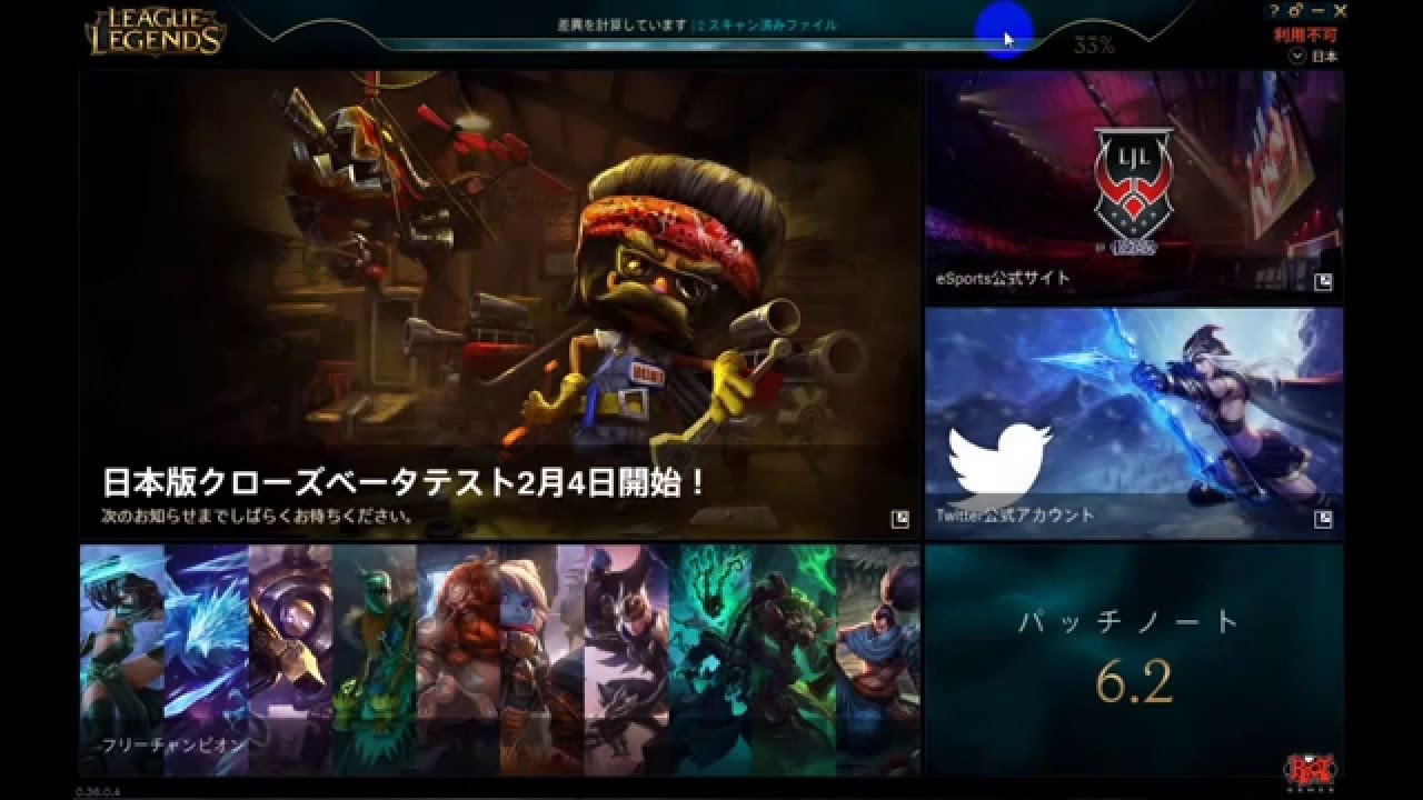 japan league of legends