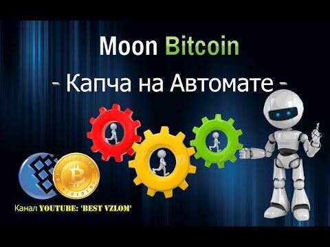 Moon Bitcoin - Bot ! Новый Скрипт - Бот! Капча на Автомате!