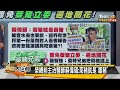 """榮總前主治醫師蘇偉碩:萊豬就是""""毒豬"""" 新聞大白話 20201216"""