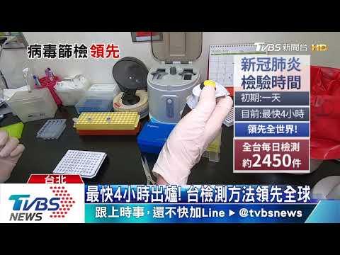 【十點不一樣】1小時檢測新冠肺炎!超級快篩拚半年量產