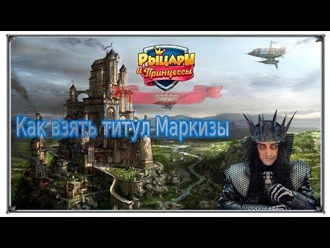 Верность рыцари и принцессы содержимое подарка МАРКИЗУ!!!!!!!!))))
