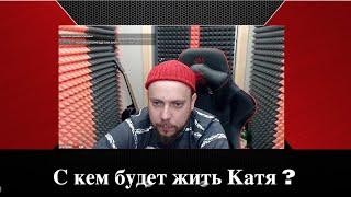 Катя будет жить с Гришей @Полное TV, сказала Мама Руслана Гительмана П.Т  на стриме @Кубатура
