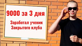 Ученик сделал продажи своего продукта на 9000 руб за 3 дня