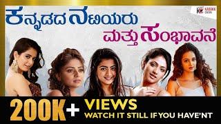 Highest Paid Kannada Actress | Rashmika | Rachita | Shanvi | Aashika | Haripriya | Kadakk Cinema