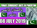 Today Currency Exchange Rates In Pakistan Dollar, Euro, Pound, Riyal Rates  ||  8-7-19