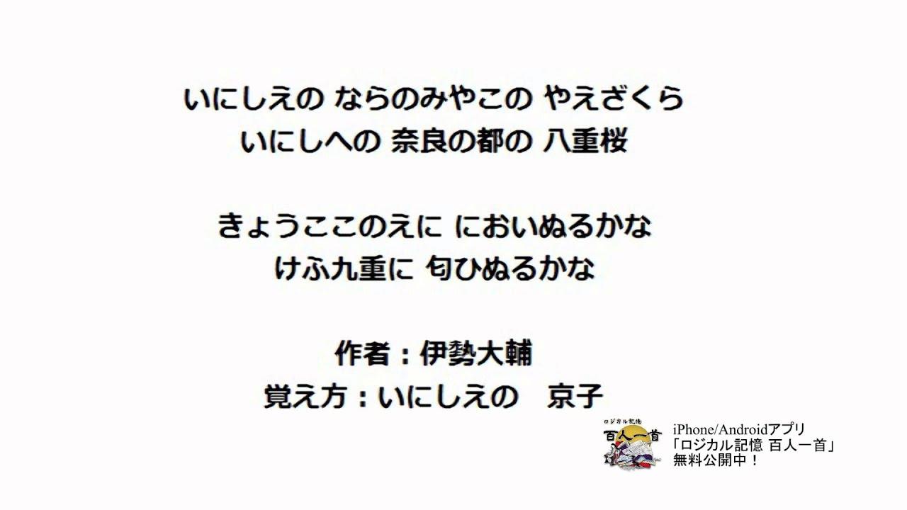 百人一首音聲読み上げ061 - YouTube