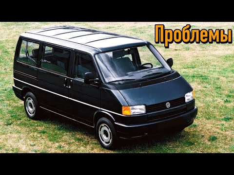 Фольксваген Транспортер Т4 слабые места | Недостатки и болячки б/у Volkswagen Transporter IV