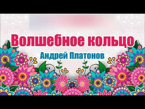 Волшебное кольцо. Андрей Платонов. Аудиосказка
