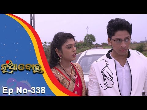 Nua Bohu | Full Ep 338 | 14th August 2018 | Odia Serial - TarangTV thumbnail