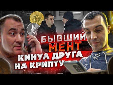 БЫВШИЙ МЕНТ КИНУЛ