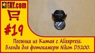 Бленда для фотокамеры Nikon D3200 из Китая с AliExpress(, 2014-11-29T07:04:50.000Z)