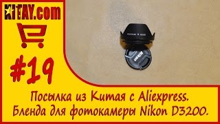 Бленда для фотокамеры Nikon D3200 из Китая с AliExpress(КУПИЛ ТУТ. http://ali.pub/pyoaq / https://goo.gl/pP34cB △Другие бленды. http://ali.pub/awup4 △СКИДКИ НА AliExpress. http://ali.pub/e3fg4 ..., 2014-11-29T07:04:50.000Z)