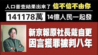 人口普查结果公布了,141178万人,一组吉祥号:14亿人民一起发。新京报原社长戴自更因言获罪,判刑8年。2021.05.11NO764#人口普查#新京报#戴自更