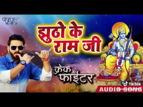 sri-ram-ringtone-ye-bhagwa-rang-download-link480p-7