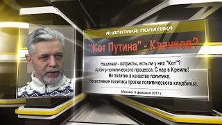 'Кот Путина' - Квачков?