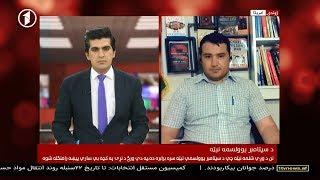 Afghanistan Pashto News 11.09.2019 د افغانستان خبرونه