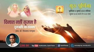 Guru Purnima Parva 2020 विनाश नही सृजन है युगऋषि का संकल्प ;-  A Talk By Dr. Chinmay Pandya