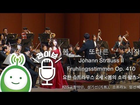 3. KBS교향악단, 성기선(지휘), 임선혜(소프라노) Johann Strauss II 요한 슈트라우스 2세 '봄의 소리 왈츠'  [봄, 또다른 시작]