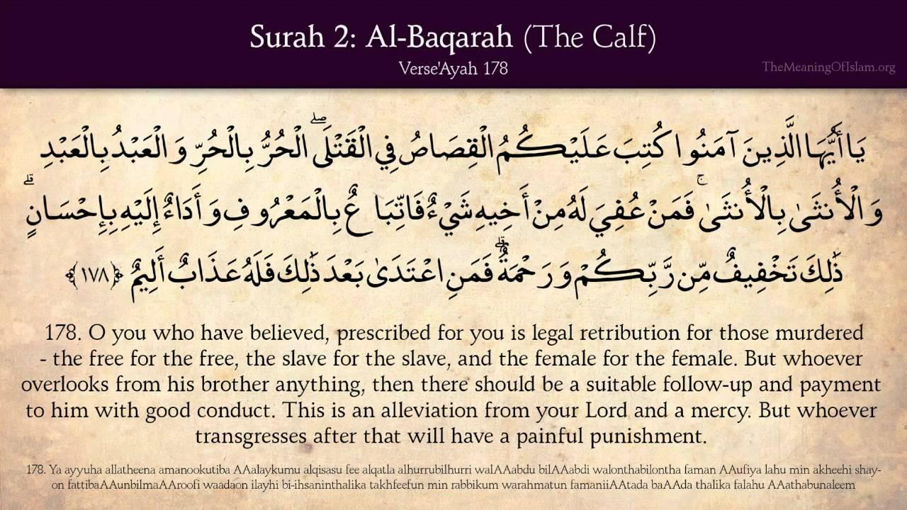 Download Quran: 2. Surah Al-Baqara (The Calf): Complete Arabic and English translation HD