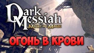Dark Messiah - ФАНТАЖ - Огонь в Крови
