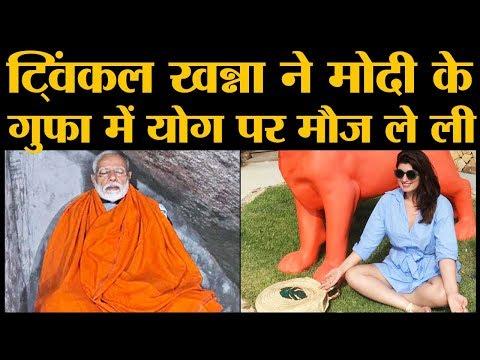 Twinkle Khanna ने  PM Modi के Kedarnath Meditation वाली फोटो पर चुटकी लेते हुए funny post लिखा