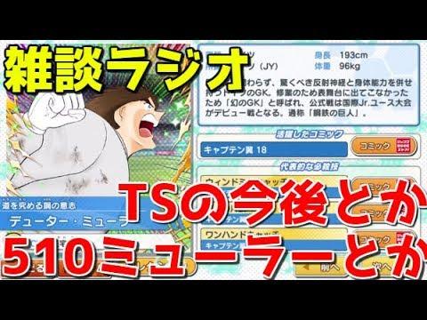 【たたかえドリームチーム】実況#1464 雑談ラジオ!ミューラー ...