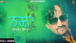 Nasha - Full Audio Song 2018 | Kuldeep Randhawa | Latest Punjabi Song 2018 | Ramaz Music Live