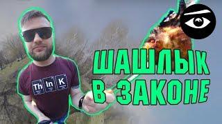 Готовим шашлык в парке Кусково легально// Городской наблюдатель