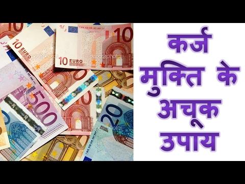 कर्ज से मुक्ति पाने के लिए अचूक उपाय