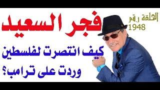 د.أسامة فوزي # 1948 - فجر السعيد